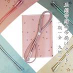 正絹 丸組 帯締め帯揚げセット 11