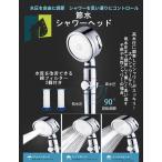 シャワーヘッド 節水 塩素除去 増圧節水 3段階モードシャワー 水量調整機能 ストップ機能 360°角度回転 極細水流