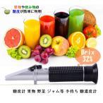 激安0~32% 糖度計 甘い果物 野菜 飲み物 果物 ジャム ワイン 等 手持ち 糖濃度計 自由研究に 健康管理に 家庭用に 糖度測定器