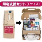 加賀産業 オサメット in 防災用品BOX  帰宅支援セット(Lサイズ)  1セット