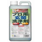 【あす楽対応商品!】プロ用玄関洗浄剤 1000ml