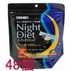 オリヒロ ナイトダイエット 顆粒 20本×48個セット