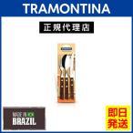TRAMONTINA テーブルウェア 3点セット トラディショナル