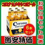 コロナ エキストラ ビール(コロナビール) 355ml×6本セット