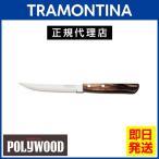 TRAMONTINA ステーキナイフ 21cm(刃渡り4インチ) ポリウッド ダークブラウン