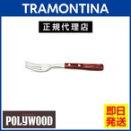 TRAMONTINA テーブルフォーク 19cm ポリウッド <食洗機対応>