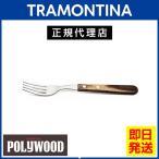TRAMONTINA ロングテーブルフォーク 20.5cm ポリウッド ダークブラウン