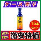 有機食用亜麻仁油 218g(237ml)×15本セット オメガニュートリション アトワ 有機JAS認証 (冷蔵) 亜麻仁油
