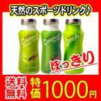 【送料無料】リアル ココナッツウォーター お試し3種類セット real coconut water 3type nirvana