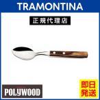 TRAMONTINA テーブルスプーン 19cm ポリウッド ダークブラウン