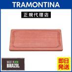 TRAMONTINA 木製 カッティングボード(溝あり) 30cm×17.4cm PERSEA