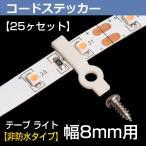LEDテープ用 固定クリップ LEDテープライト止め用コードステッカー クランプ 【25個入り】片側固定 幅8mm 非防水タイプテープに適用