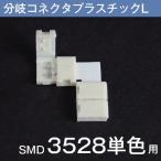 LEDテープライト 単色 用SMD3528(2pin) 連結コネクター L型 半田付け不要!【分岐コネクタ】