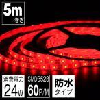 LEDテープライト 5m 赤 防水 LEDテープ SMD3528 正面発光 間接照明 看板照明