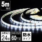 イルミネーション LEDテープライト 5m 白 昼光色 防水 LEDテープ SMD3528 正面発光 間接照明 看板照明