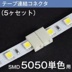 LEDテープライト テープ連結コネクタ 単色 SMD5050 2pin 連結コネクター 半田付け不要【5ヶセット】
