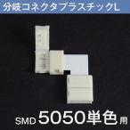 LEDテープライト 単色 用SMD5050(2pin) 連結コネクター L型 半田付け不要