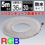 LEDテープライト シリコンチューブ防滴タイプ 5m SMD5050 RGB12V  間接照明 看板照明 DC12V