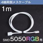 LEDテープライトのレイアウト用延長ケーブルLEDテープライト RGB 用 延長ケーブル(4Pin用) 1m 両側メスケーブル(ピン無し)