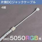 LEDテープライト RGB 用SMD5050(4pin) 4ピンコネクタの変換コネクター 半田付け不要【4線片側DCジャックケーブル】