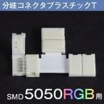 LEDテープライト RGB 用SMD5050(4pin) 連結コネクター T型 半田付け不要!【分岐コネクタ】