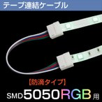 LEDテープライト RGB用 SMD5050 延長コネクター(4Pin用)18cm 半田付け不要!【LEDテープライトのレイアウト用延長ケーブル】