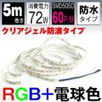 クリアジェル防滴タイプ LEDテープライト 5m SMD5050 RGB+電球色 12V  間接照明 看板照明