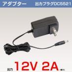 LEDテープライトに接続し電源を供給するアダプタですテープライト電源 LEDテープライト 用 アダプター 12V 2A 24W(MAX)