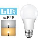 LED電球 E26 60W形相当 広配光タイプ 電球色 昼光色 一般電球形 9W密閉器具対応 断熱材施工器具対応(GT-B-9-E26-3)