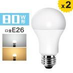 【2個セット】 LED電球 E26 80W形相当 密閉型器具対応 光の広がるタイプ 一般電球 電球色 昼光色 12W 1200LM e26  26mm 26口金 80w相当 led 照明