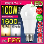 LED 電球 E26 100W相当 13W 電球色 1520lm 昼光色 1600lm