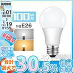 LED電球 E26 100W形相当 LED 電球 広配光 高輝度 1550lm 電球色 昼光色 E26 100W型 一般電球 LEDライト 長寿命 省エネ 共同照明 1年保証