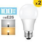 【2個セット】送料無料LED電球 E26 100W形相当 広配光タイプ 26mm 26口金 一般電球 電球色 昼光色 長寿命 省エネ LED