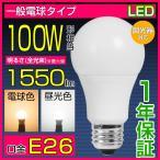 ショッピングled電球 LED電球 E26 100W相当 調光器対応 電球色 昼光色 1550lm 口金e26 広配光 26mm 14w 一般電球 LEDライト LED照明 照明器具 省エネ 長寿命