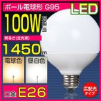 LED電球 E26 100W形 LEDボール球  ボール電球タイプ 広配光タイプ G形 G95 明るい 26mm 26口金 電球色 昼白色 e26 100w相当 led照明 15W 消費電力 長寿命 LED