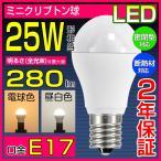 LED電球 E17 25W形相当 ミニクリプトン 小形電球タイプ 電球色 昼白色 led 電球 LED照明 ミニクリX 密閉器具対応 断熱材施工器具対応 LEDライト