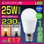 LED電球 E17 25W形相当 ミニクリプトン 小形電球タイプ 電球色  LED照明  密閉器具対応 断熱材施工器具対応 LEDライト