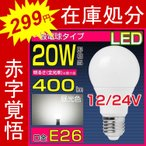 12V LED電球 E26一般電球 高輝度3W 昼光色 口金E26led電球 直流DC 12V 24V 昼光色 3W 一般電球タイプ E26 26mm 26口金 20W相当 節電対策 長寿命 省エネ