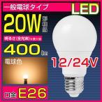 12V LED電球 E26一般電球 高輝度3W 電球色 口金E26led電球 直流DC 12V 24V 電球色 3W 一般電球タイプ E26 26mm 26口金 20W相当 節電対策 長寿命 省エネ