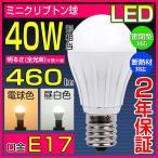 LED電球 E17 40W形相当 ミニクリプトン形 密閉器具対応 断熱材施工器具対応 小形電球タイプ 口金e17 電球色 440lm 昼白色 460lm LED照明 ミニクリX