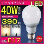 LED電球 E17 40W形相当 ミニクリプトン球 電球色 昼光色 口金e17 PSタイプ 直径40mm 広角発光 LED ミニクリプトン ミニクリX