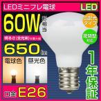 LED電球 e17 ミニレフ形 4w 40W形相当 角度75°昼光色 390lm 電球色 370lm ミニレフ電球 屋内用 口金 E17 R50 レフランプミニ形 直径50mm LED