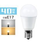 LED電球 E17 40W形相当 小形電球タイプ 電球色 昼光色 4W 450lm led 電球 LED照明  密閉器具対応 断熱材施工器具対応 LEDライト LEDミニクリプトン電球