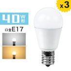 「3個セット」LED電球 E17 40W形相当 小形電球タイプ 電球色 昼光色 4W 450lm  密閉器具対応 断熱材施工器具対応 LEDライト LEDミニクリプトン電球