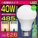 LED電球 E26 40W形 電球色 昼光色 密閉器具対応 断熱材施工器具対応 26mm E26口金 一般電球 照明器具 低費電力 長寿命 LED照明