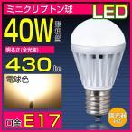 LED電球 E17 調光器対応 40W形相当 ミニクリプトン球 小形 電球色 E17 17mm 17口金 PSタイプ 直径35mm LED ミニクリプトン ミニクリX