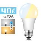 LED電球 調色可能 調光可能 リモコン操作 e26口金 40w相当 LED 一般電球 led照明 DL-L60AV 昼白色 電球色