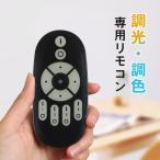 【GT-B-6W-CT、GT-B-9W-CT電球専用リモコン】