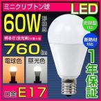 LED電球 E17 60W形相当 ミニクリプトン  電球色昼光色 led 電球 LED照明 ミニクリX 密閉器具対応 断熱材施工器具対応 LEDライト LEDミニクリプトン電球