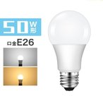 LED電球 E26 50W形 光の広がるタイプ 密閉器具対応 断熱材施工器具対応 26mm 26口金 一般電球 640lm led 照明器具 消費電力 長寿命 LED照明